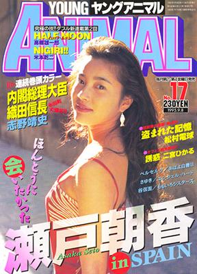 YA_1995.jpg