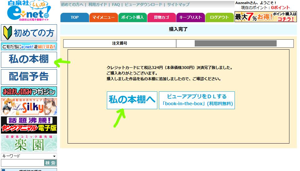 Purchase2.jpg